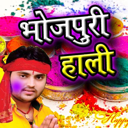 Bhojpuri Holi
