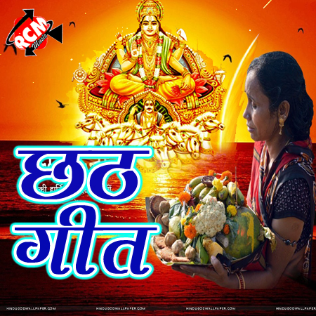 Bhojpuri Chhath