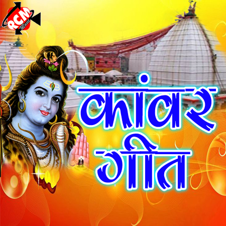 Kanwar Geet