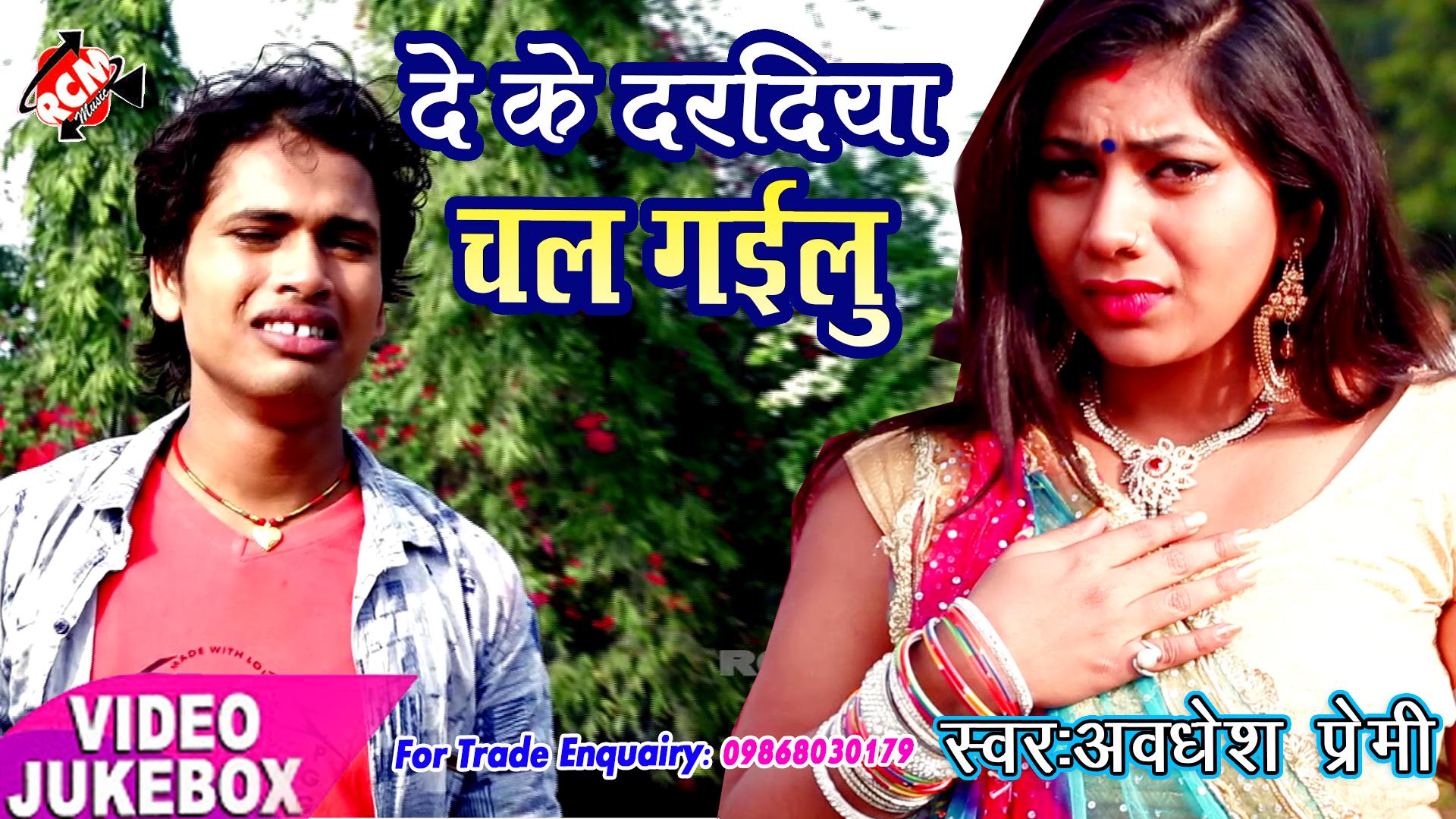 2018 का सबसे बड़ा बेबफाई वीडियो अवधेश प्रेमी #दे के दरदिया चल गइलू   De ke Dardiya Chal Gailu  