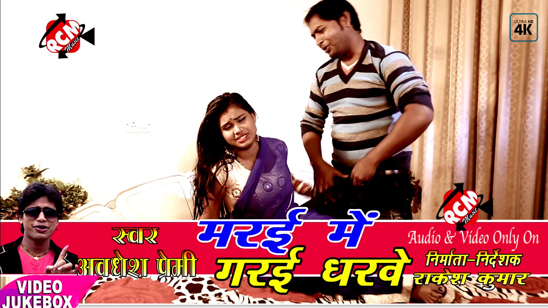 अवधेश प्रेमी का फुल आर्केस्टा वीडियो 2018   मड़ई में गरई धरावे   Madai Me Garai Dharabe  
