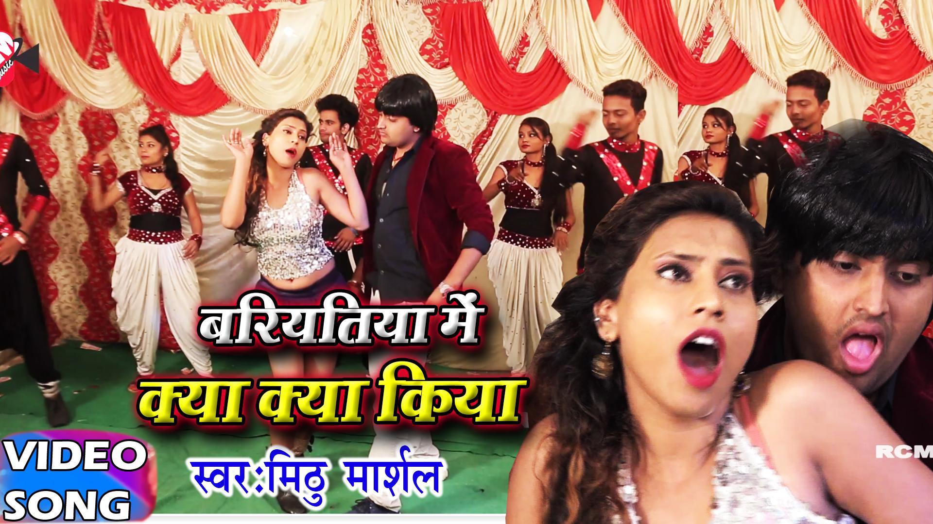   Bartiya Me kya Kiya   बरतिया में क्या किया# मिठु मार्शल का शादी स्पेशल वीडियो 2018