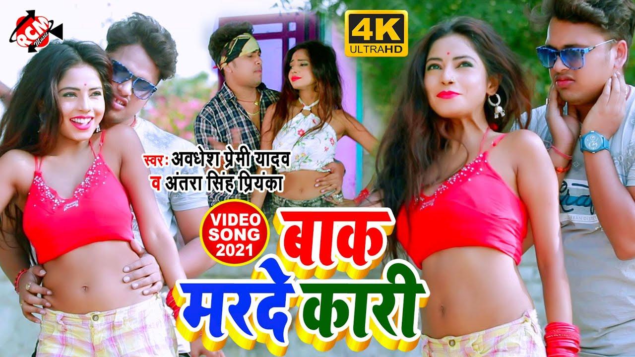 #video_2021 अवधेश प्रेमी यादव व् अंतरा सिंह प्रियंका का एक और धमाल नया वीडियो || बाक म