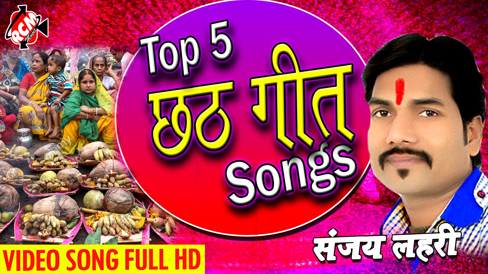 संजय लहरी का फुल डीजे वायरल टॉप 5 छठ गीत वीडियो 2017