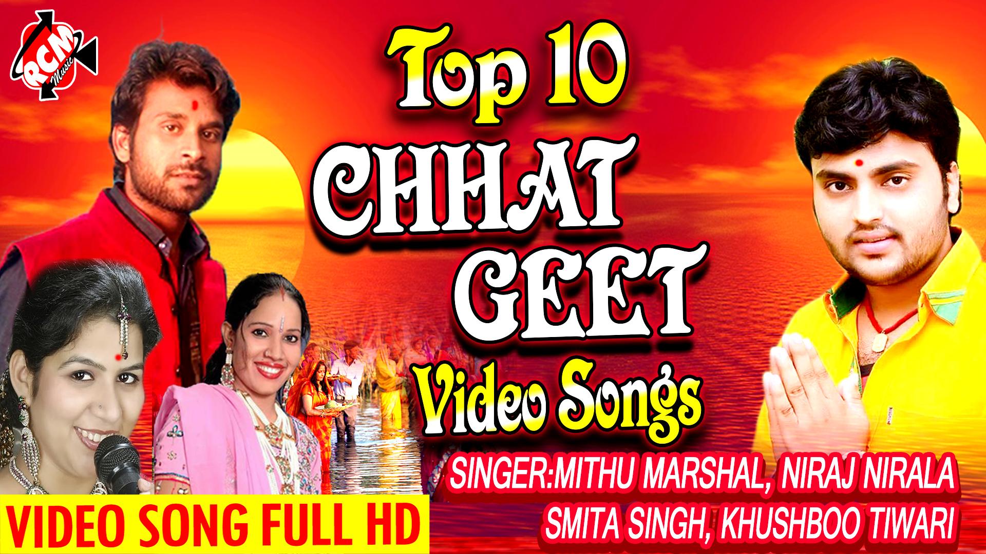 मिठु मार्शल, नीरज निराला, स्मिता सिंह, खुशबू तिवारी का सुपरहिट छठ वीडियो टॉप 1