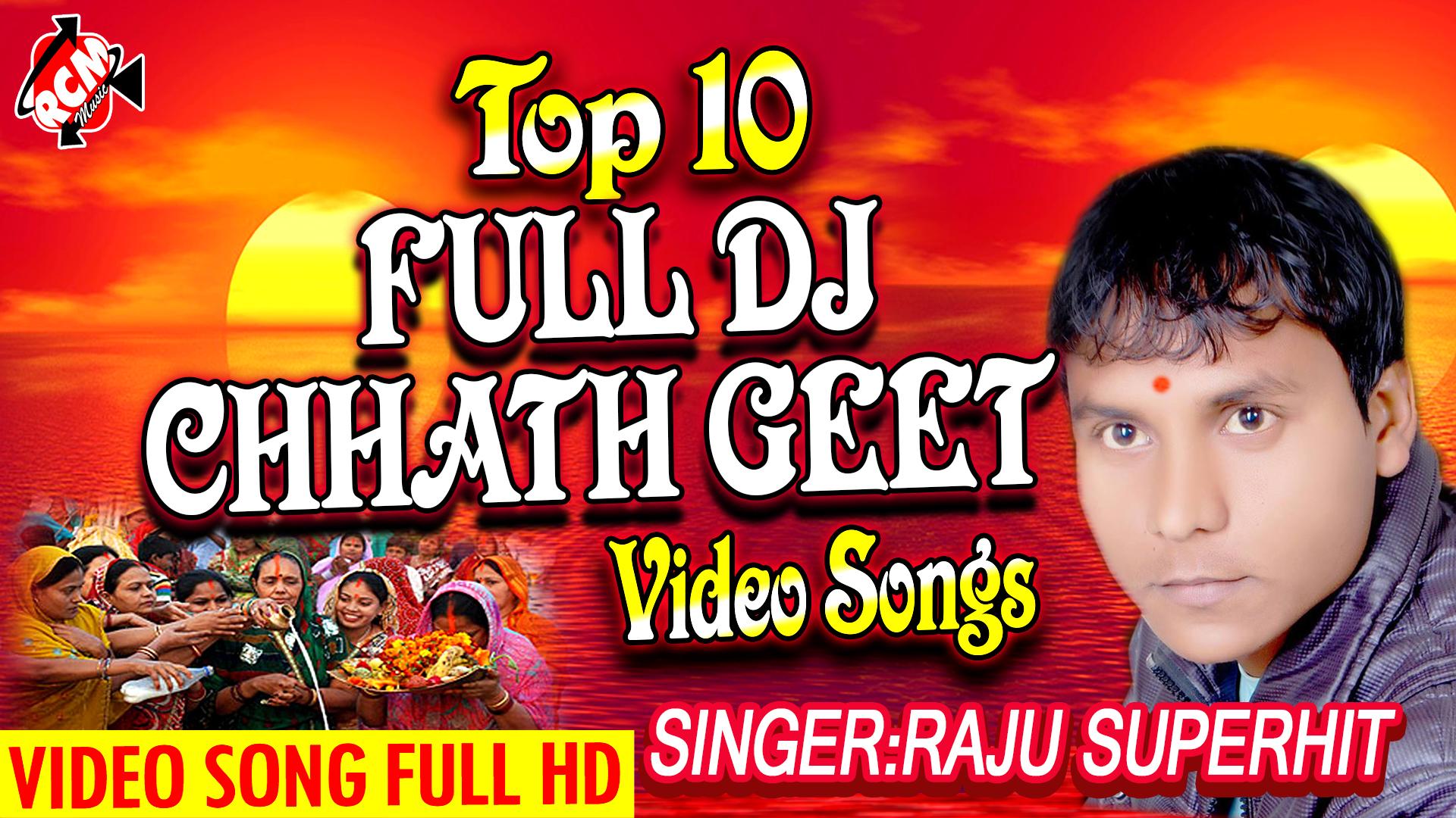 राजू सुपरहिट का फुल डीजे वायरल टॉप 10 छठ गीत वीडियो 2017