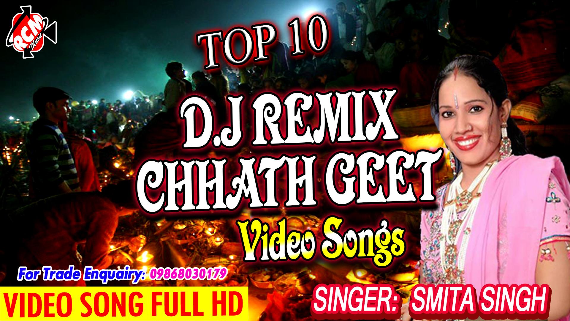 स्मिता सिंह का फुल डीजे छठ गीत टॉप 10 वायरल वीडियो 2017